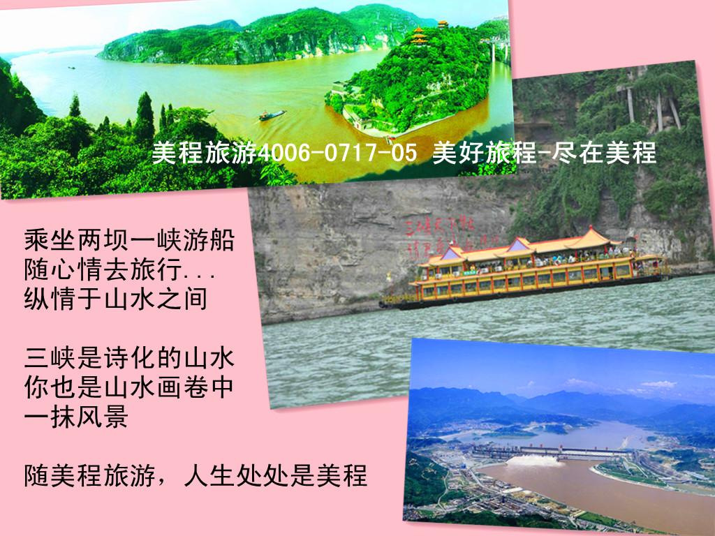 两坝一峡画舫系列维尔、画廊、飞龙游船 4006-0717-05